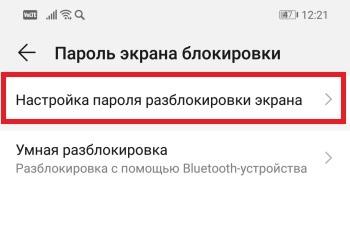 Открываем Настройку пароля разблокировки экрана