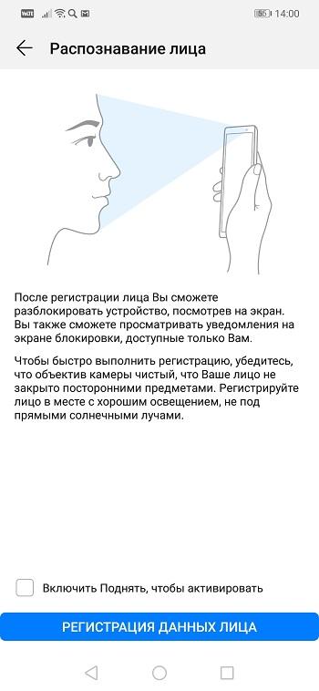 Распознавание лица - настройка