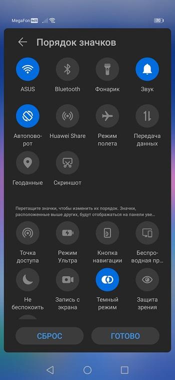 Темная тема Huawei