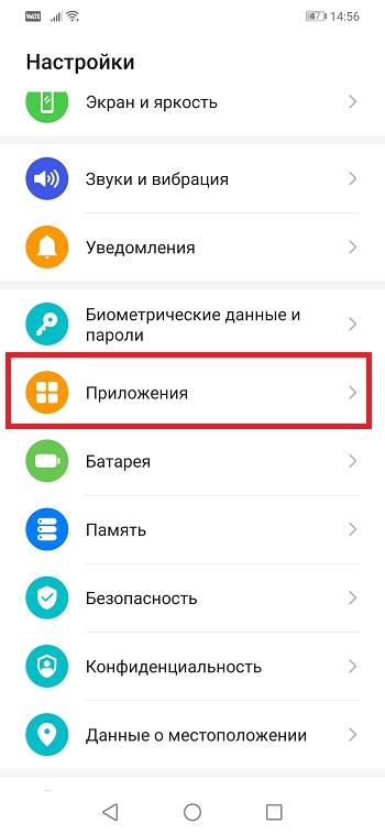 Настройки > Приложения
