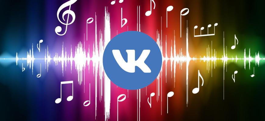 Как скачать музыку из ВК